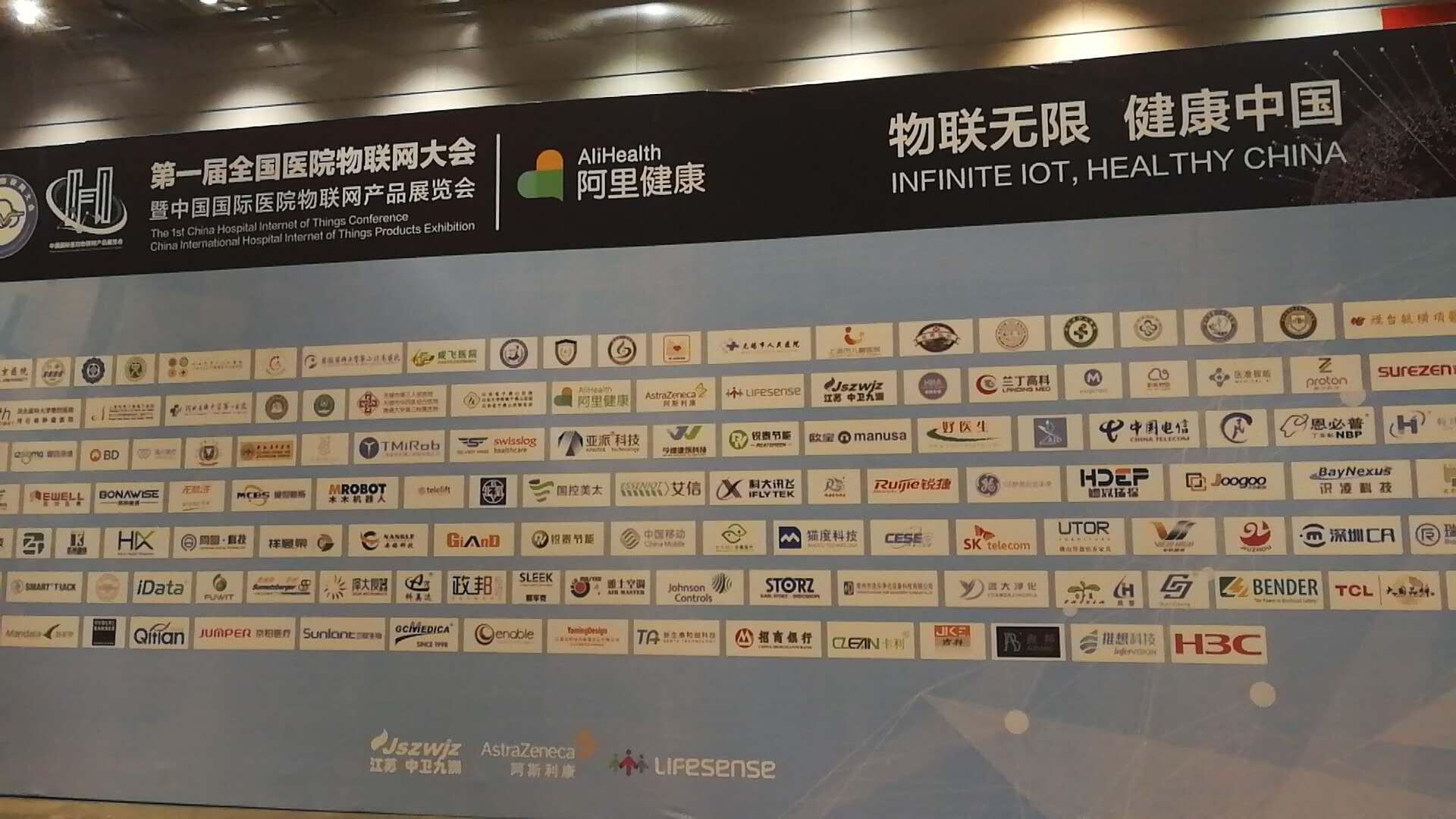 满载而归 – 本德尔携手北京融创诚翔科技有限公司参加第一届全国医院物联网大会